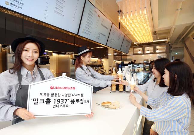 서울우유협동조합이 유제품 전문 디저트 카페 '밀크홀 1937'이 15일, 종로에 오픈한다. 5층 규모의 '밀크홀 1937' 종로점은 유제품을 중심으로 아이스크림, 커피, 베이커리 등 다양한 디저트 제품을 판매한다.ⓒ서울우유