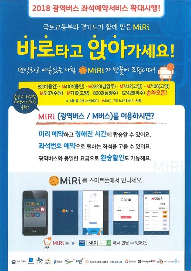 2018년 M버스·경기도 광역버스 좌석예약제 확대시행 포스터. ⓒ국토부