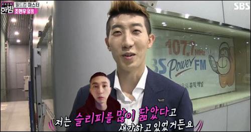조현우가 조권 닮은꼴에 대한 생각을 밝혔다. SBS 방송 캡처.