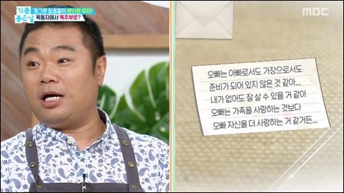 정종철이 아내 유서를 언급해 화제다. MBC 방송 캡처.