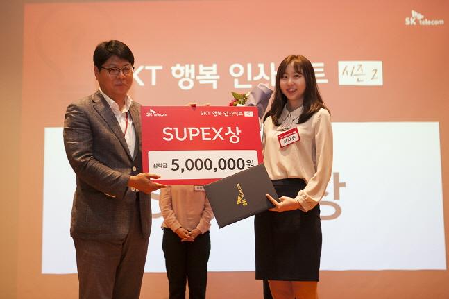 SK텔레콤 이준호 PR2실장(왼쪽)과 수펙스상 수상자 최나은씨가 기념 촬영을 하고 있다. ⓒ SKT