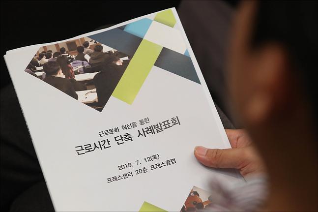 12일 서울 중구 프레스센터에서 근로문화 혁신을 통한 근로시간 단축 사례발표회가 열리고 있다. ⓒ데일리안 홍금표 기자