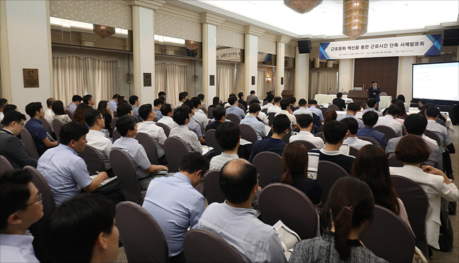 12일 서울 중구 한국프레스센터에서 근로문화 혁신을 통한 근로시간 단축 사례발표회가 열리고 있다. ⓒ데일리안 홍금표 기자