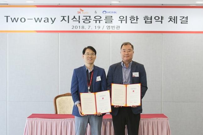 김대형 SK하이닉스 상무(왼쪽)이 19일 경기도 이천 본사에서 개최된