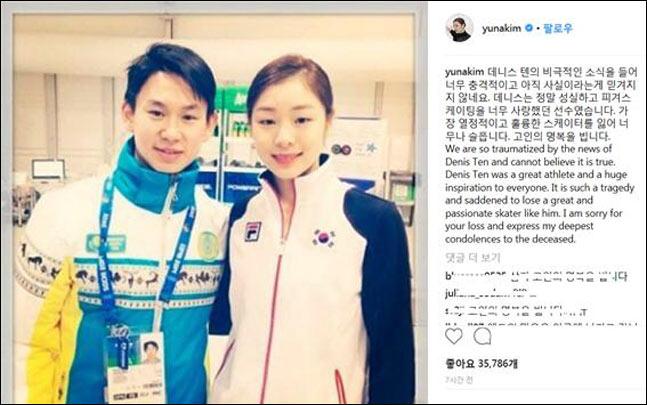 김연아가 데니스 텐의 사망 소식에 애도를 표했다. 김연아 인스타그램 캡처