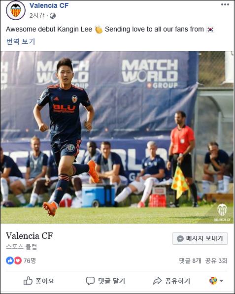 이강인 1군 데뷔. ⓒ 발렌시아 공식 페이스북