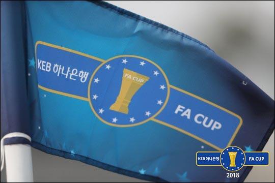 2018 KEB하나은행 FA컵 ⓒ 대한축구협회