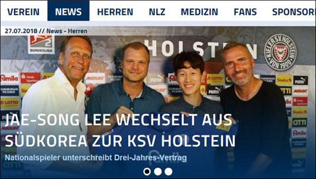 이재성이 독일 2부리그 홀슈타인 킬과 3년 공식 계약했다. 홀슈타인 킬 홈페이지 캡처.<br /> <br />