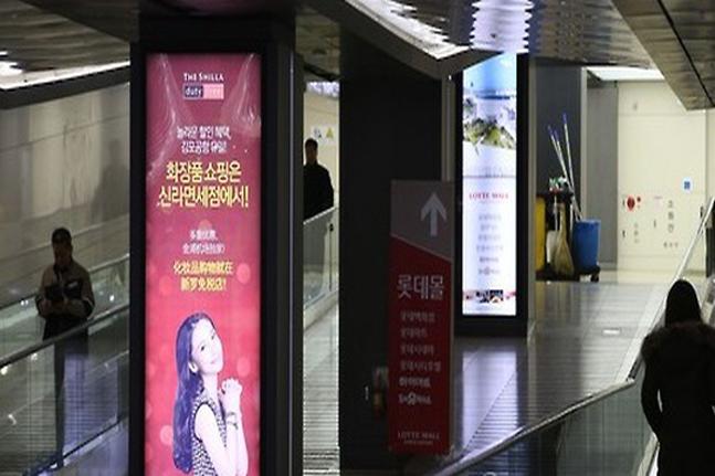 김포공항 지하도에 면세점들의 광고가 게시돼 있다. ⓒ연합뉴스
