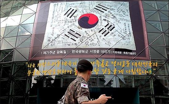 제71주년 광복절을 사흘 앞둔 2016년 8월 12일 서울시청 외벽에 일제강점기 독립을 위해 싸운 광복군 70명의 결의와 서명이 담긴