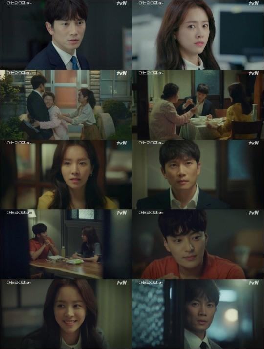 지성 한지민 주연의 tvN