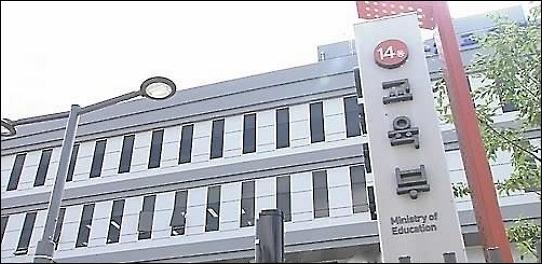 교육부와 한국교원단체총연합회가 28일 오후 정부서울청사에서 2017년 교섭·협의를 위한 제1차 본교섭·협의위원회를 개최했다.  ⓒ연합뉴스