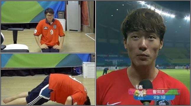 BJ 감스트(좌), 황의조(우). 아프리카 TV, KBS 캡처