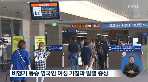 ⓒ사진=KBS1 뉴스캡처