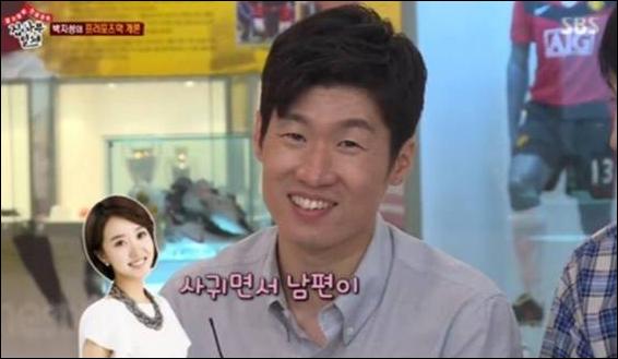 김민지가 남편 박지성이 애정 표현을 잘한다고 언급해 눈길을 끌었다. SBS 방송 캡처.