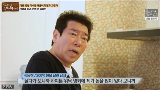 억대 사기 혐의로 기소된 가수 혜은이의 남편인 배우 김동현이 1심에서 실형을 선고받고 법정 구속됐다.방송 캡처
