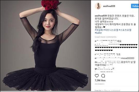 '머슬퀸' 최설화가 섹시한 발레리나로 변신했다. 최설화 인스타그램 캡처.