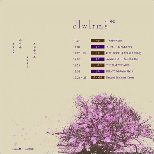 가수 아이유가 데뷔 10주년을 기념해 대규모 투어 콘서트를 개최한다.ⓒ카카오M