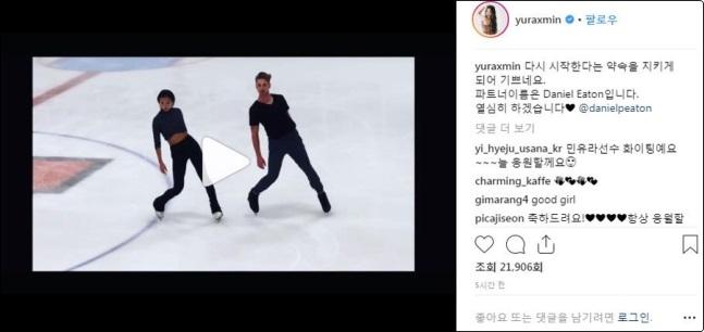 민유라가 새 파트너 이튼을 공개했다. 민유라 인스타그램 캡처