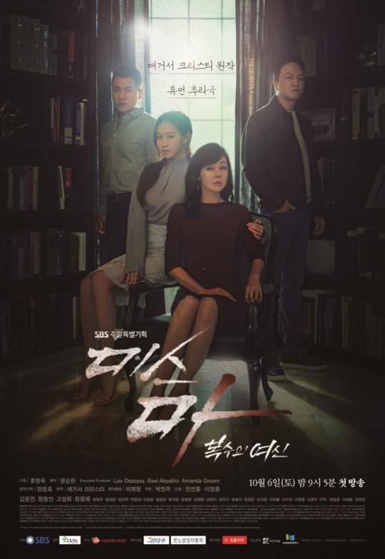 배우 김윤진 주연의 SBS 새 주말드라마