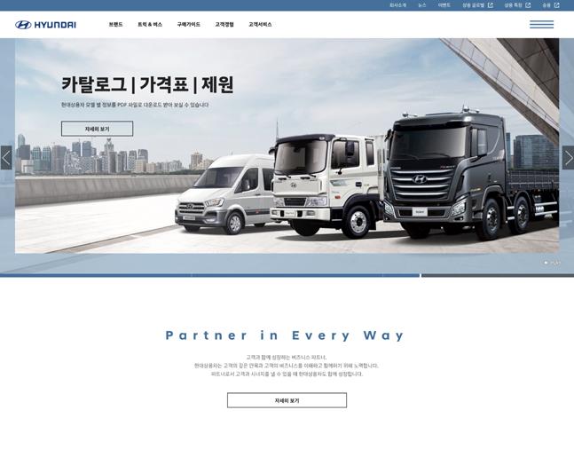 현대자동차 상용차 전용 홈페이지.ⓒ현대자동차