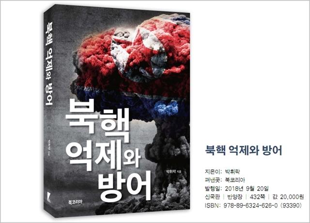 [신간] 북핵 억제와 방어/박휘락 지음/북코리아/432쪽=2만원