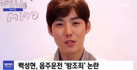 ⓒ(사진=MBC 방송 캡처)