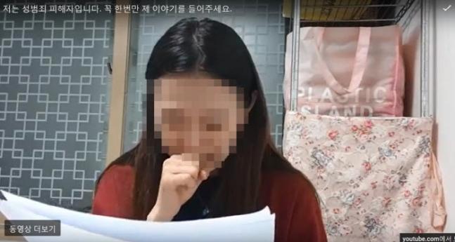 유명 유튜버 양예원이 노출사진 유포와 성추행 혐의 관련 재판에 증인으로 출석했다. ⓒ 양예원 SNS