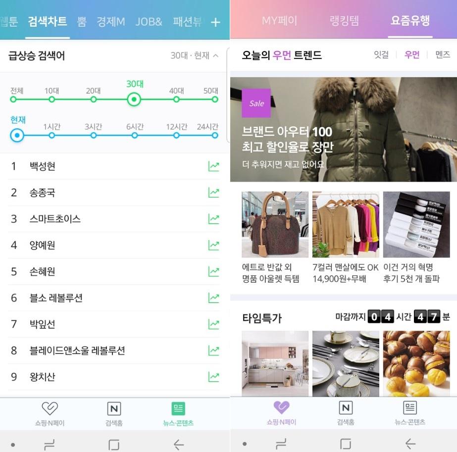네이버 검색차트(왼쪽)와 커머스 콘텐츠가 위치한 화면. ⓒ 데일리안 이호연 기자