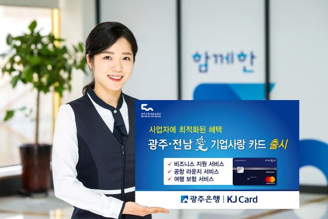 광주은행 모델이 광주·전남애(愛) 기업사랑 카드 출시 소식을 전하고 있다.ⓒ광주은행
