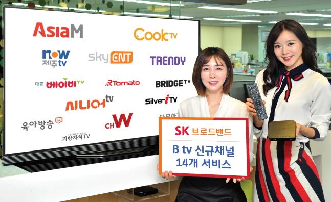 SK브로드밴드는 지난 11일부터 B tv에서 신규 채널 14개를 서비스를 시작했다. ⓒ SK브로드밴드