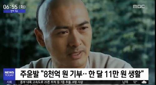 ⓒ사진=MBC캡처