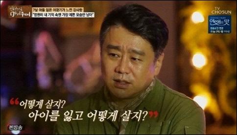 배우 이광기가 아들을 언급했다. TV조선 방송 캡처.