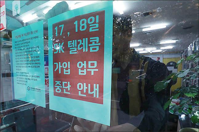 18일 오후 서울 마포구의 한 휴대폰 판매점에