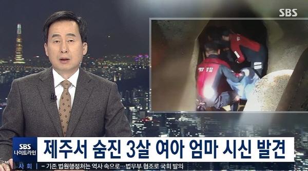 ⓒ(사진=SBS 캡쳐)