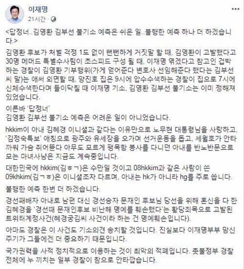 ⓒ사진=이재명 지사 SNS