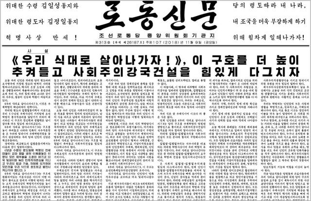 북한 노동당 기관지 노동신문 9일자 1면에  '《우리식대로 살아나가자!》 이 구호를 더 높이 추켜들고 사회주의강국건설을 힘있게 다그치자'는 제목의 기사가 게재됐다. ⓒ노동신문