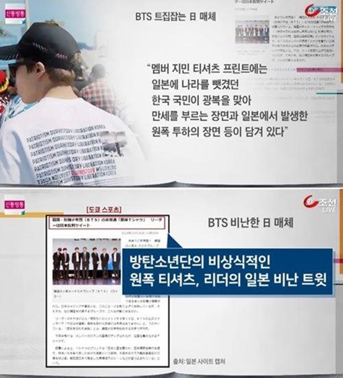 ⓒ사진=TV조선 뉴스캡처
