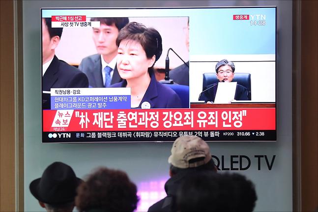 박근혜 전 대통령 1심 선고공판일인 지난 4월 6일 오후 서울역에서 시민들이 박근혜 1심 선고 생중계를 보고 있다. ⓒ데일리안 홍금표 기자