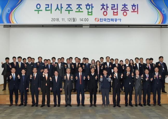 12일 한국전력 나주 본사에서 열린 우리사주조합 창립총회에서 참석자들이 기념촬영을 하고 있다.ⓒ한국전력