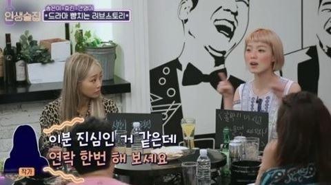 개그우먼 안영미의 남자친구와의 영화 같은 연애스토리가 다시금 주목을 받고 있다. ⓒ tvN