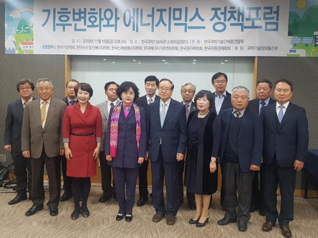 한국과학기술단체총연합회는 16일 서울 한국과학기술회관에서 '기후변화와 에너지믹스 정책포럼'를 개최했다.ⓒ데일리안