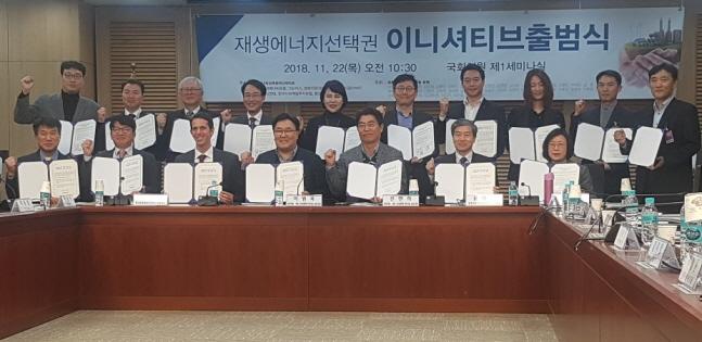 전현희(뒷줄 왼쪽에서 다섯 번째)·이원욱(뒷줄 왼쪽에서 네 번째) 국회 신재생에너지포럼 공동대표가 22일 서울 영등포구 국회 의원회관에서 개최된