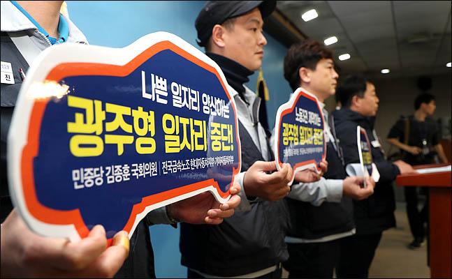 6일 국회 정론관에서 금속노조 현대·기아자동차지부 조합원들이 김종훈 민중당 의원과 함께