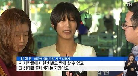 양예원 사건의 마무리가 유죄 판결로 끝을 맺을 것인지 이목이 집중된다. ⓒ YTN