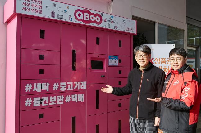 SK에너지 양평주유소 대표(왼쪽)와 SK에너지 담당 직원이 'Qboo 스마트 보관함'을 소개하고 있다.ⓒSK이노베이션