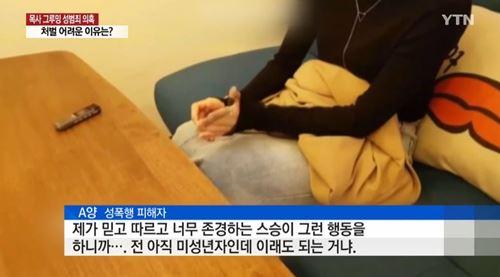 ⓒ사진=YTN뉴스캡처