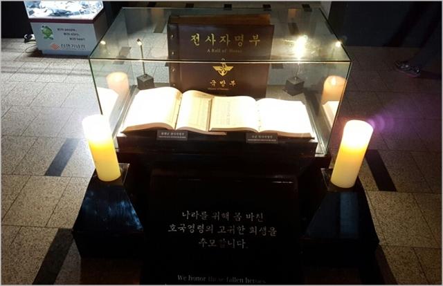 서울 용산동 전쟁기념관 호국추모실에 전시된 '전사자 명부' ⓒ전쟁기념관