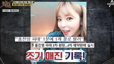 홍진영 파운데이션이 화제다. <br />