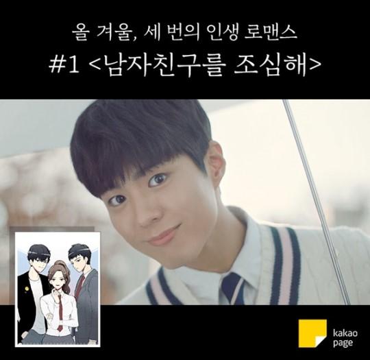 배우 박보검이 카카오페이지의
